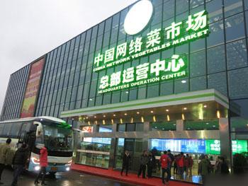 中国网络菜市场总部运营中心