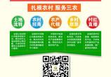 村網通村級互聯網服務站系統《易村客》正式上線