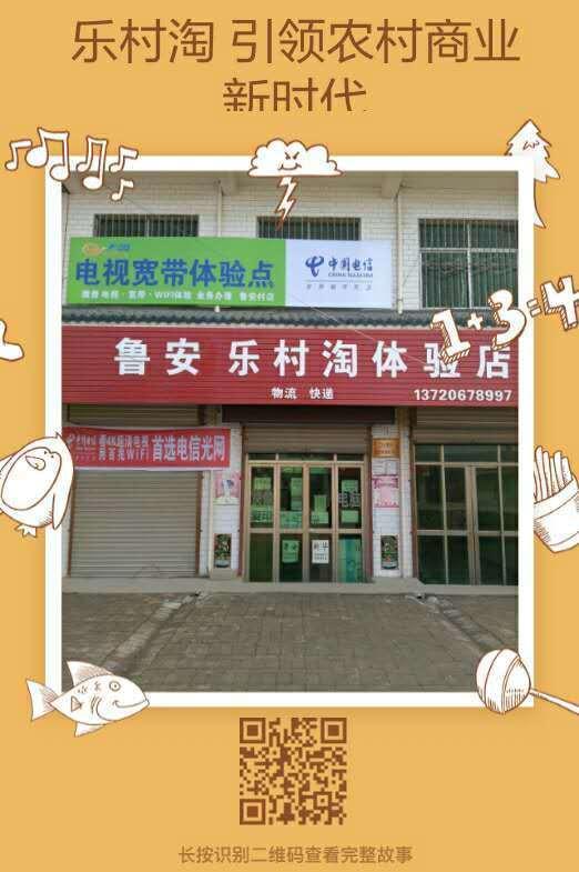 魯安樂村淘 歡迎您!