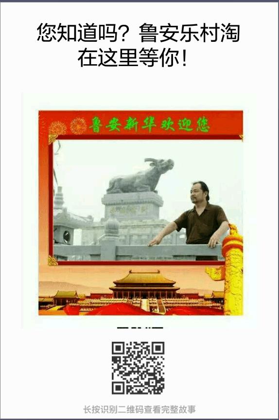 魯安樂村淘特別行動!