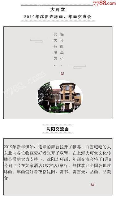 「会展信息」下周(1月8号)在沈阳有大可堂连环画、年画交流会