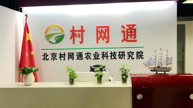 村網通 中國農村網站自助建站管理平臺   APP下載