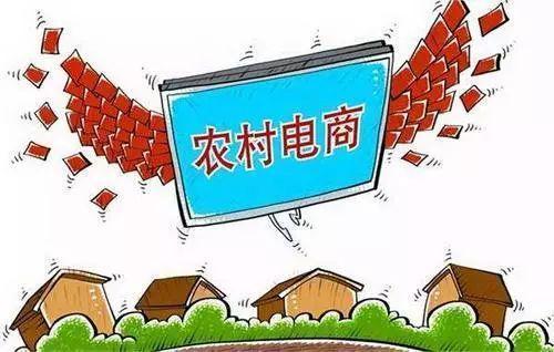 揭秘!農村電商發展困難3大原因(附7個農村電商政策)