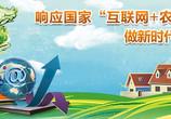 易村客 中国农村电商网(www.gov.kim)简介