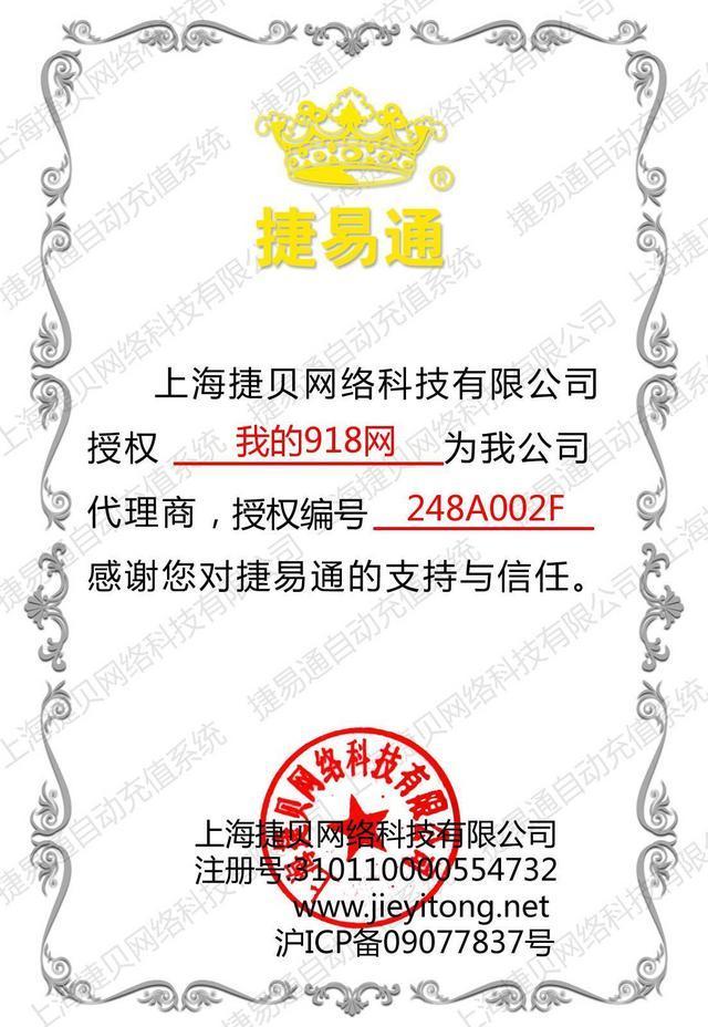 捷易通充值系統授權證書.jpg