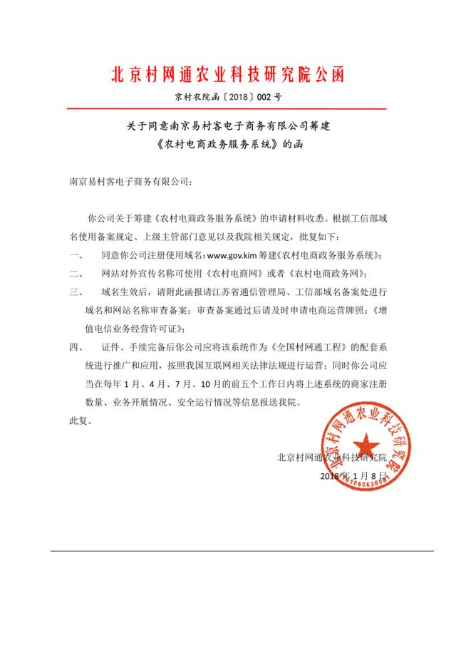 030513145272_0北京村網通農業科技研究院公函_1.Png