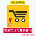 厚坡鎮農貿市場電商銷售網