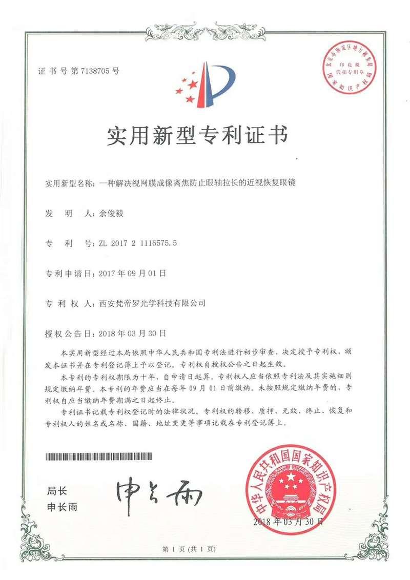 6專利證書.jpg