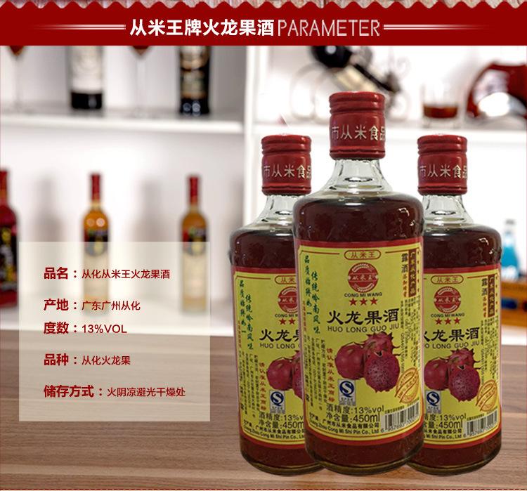 火龙果酒3.jpg