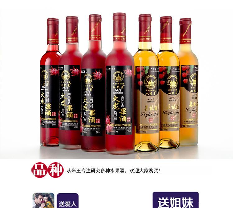 荔枝酒15.jpg