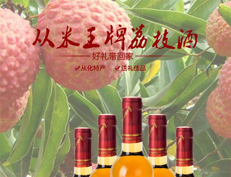 荔枝酒2.jpg