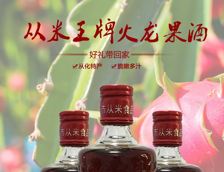 火龙果酒1.jpg