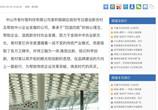 最美乡村——村网通中山运营中山广告推广现场