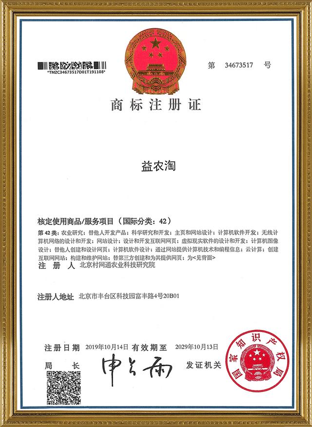 益农淘-42.png